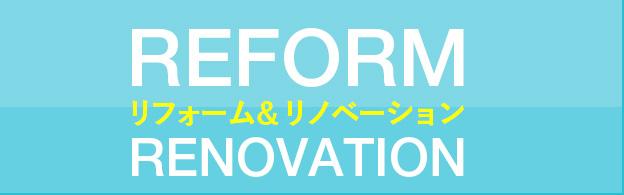 リフォーム&リノベーション