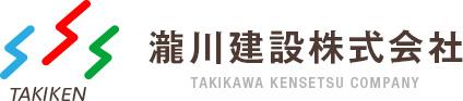 瀧川建設株式会社